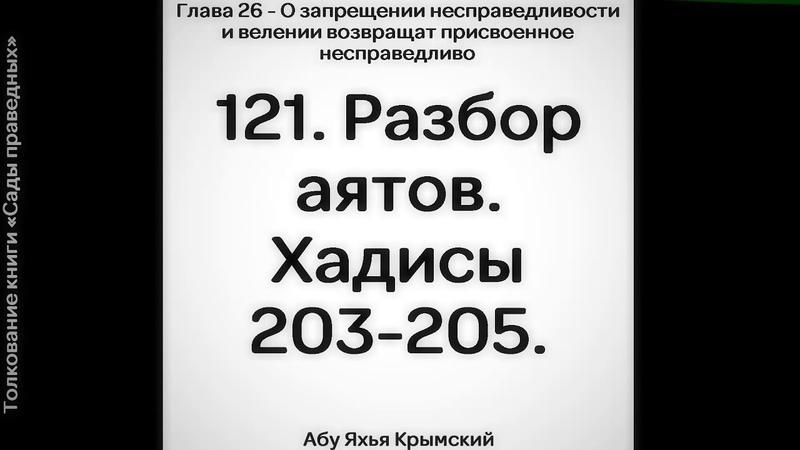 121 Сады Праведных Глава 26 Разбор аятов Хадисы 203 204 205 Абу Яхья Крымский