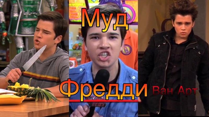 МУД ФРЕДДИ Айкарли