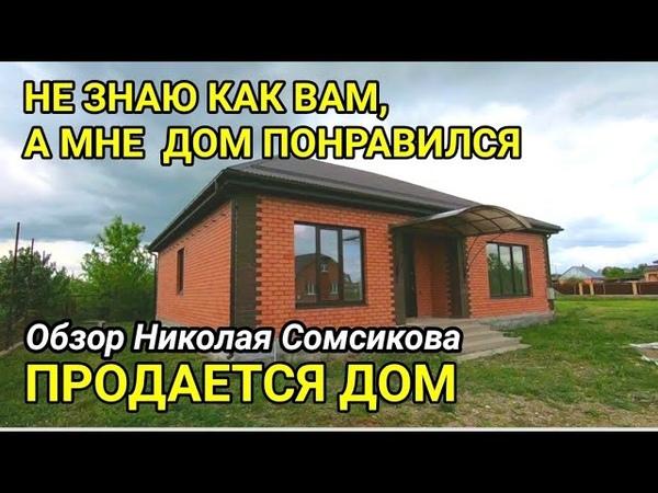 ХОРОШИЙ НОВЫЙ ДОМ КОТОРЫЙ МНЕ ПОНРАВИЛСЯ Обзор Недвижимости от Николая Сомсикова
