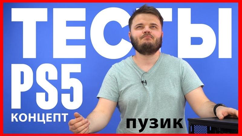 Тесты конфигурации Playstation 5 Последние новости PS5