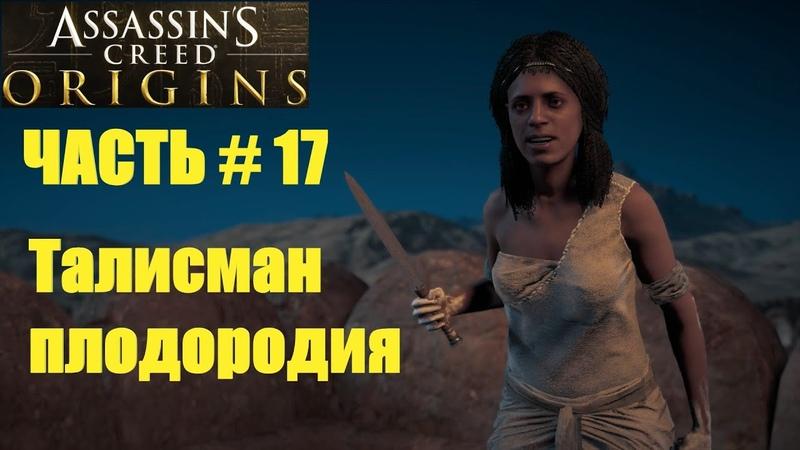 Assassin's Creed Origins Прохождение на русском 17 Талисман плодородия