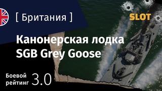 War Thunder  Флот Британия: обзор канонерской лодки Grey Goose