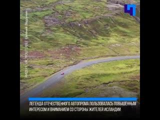 """Путешествие челябинцев в исландию на """"запорожце"""""""