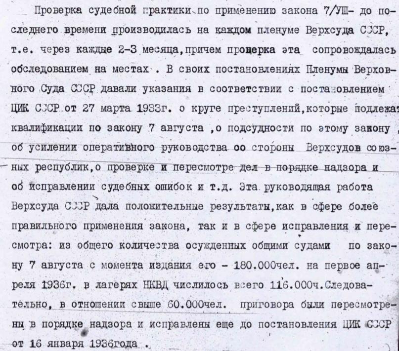 Белорусский «голодомор», изображение №10