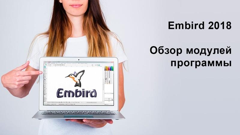 Embird 2018 Обзор модулей модулей программы
