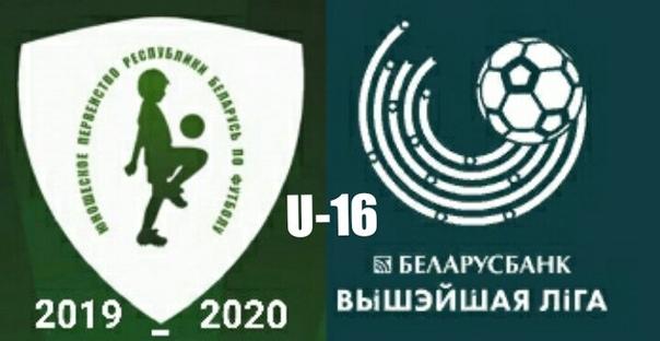 U-16 (2004 Г.Р.) | ВЫСШАЯ ЛИГА