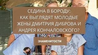 Седина в бороду: как выглядят молодые жены Дмитрия Диброва и Андрея Кончаловского