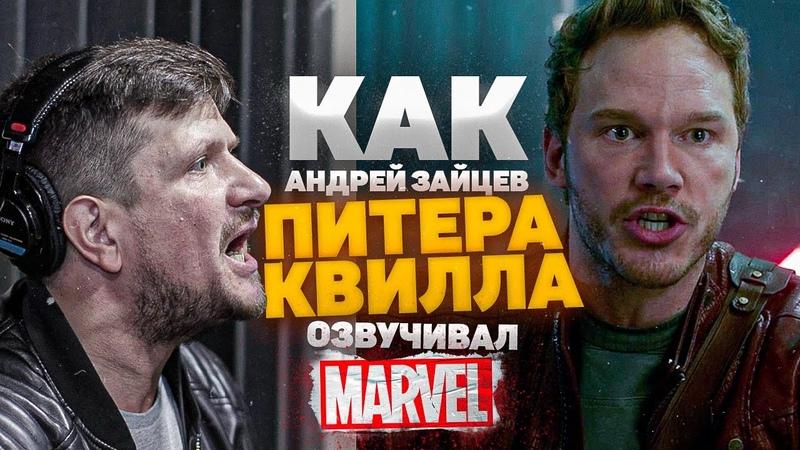 Один из Marvel. Голос ЗВЕЗДНОГО ЛОРДА - Андрей Зайцев| QUILL.One of the Marvel.
