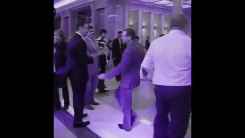 Медведев танцует под Грибы