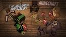 Пиццерия ФРЕДДИ ► Minecraft