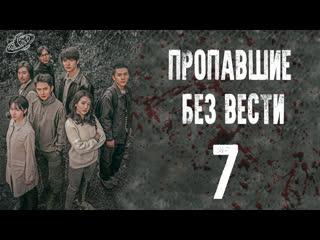 Пропавшие без вести | Missing Persons 7 серия |Озвучка Luna Studio|