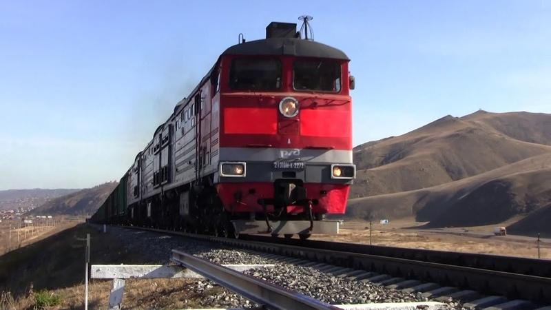 ДРОЖЬ ЗЕМЛИ Тепловоз 2ТЭ10М К 2272 С грузовым поездом Вос Сиб жд