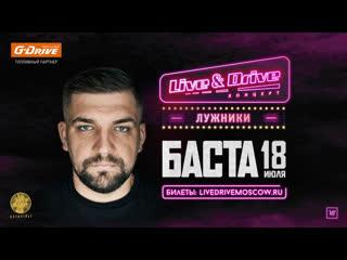 Live & Drive, Баста, 18 июля, видео-афиша