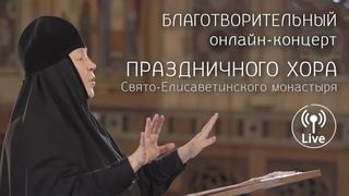 Благотворительный онлайн-концерт Праздничного хора Свято-Елисаветинского монастыря