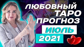 Как сложатся ваши Личные отношения в Июле 2021? Любовный таро прогноз на июль!