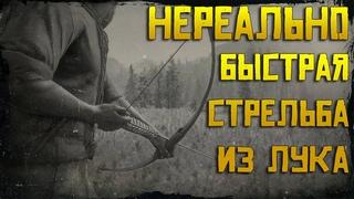 Мгновенная стрельба из лука в Red Dead Online   Как стать эльфом на диком западе ?