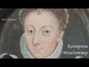 Фаворитки шведских королей Катарина Монсдоттер 6.11.1550 — 13.09.1612