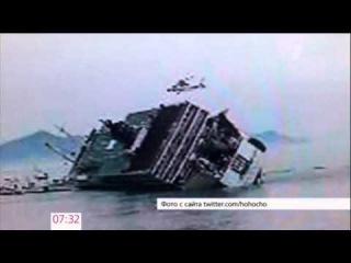 У берегов Южной Кореи потерпел крушение пассажирский паром.