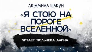 Людмила Шакун «Я стою на пороге Вселенной» / Читает Тюльнева Алина