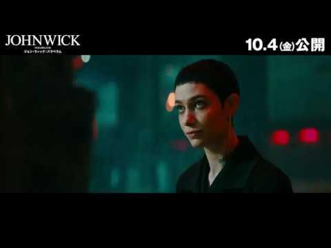 「ジョン・ウィック:パラベラム」最強の刺客ゼロ登場 10 4公開