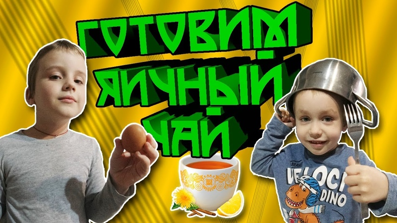 Детская кухня с Ваней и Ерёмой готовим яичный чай Что делают дети на кухне