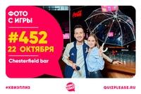 22.10.2020   Chesterfield Bar   #455 (148 фото)