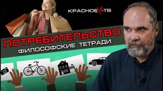 Потребительство. Философские тетради. Олег Двуреченский