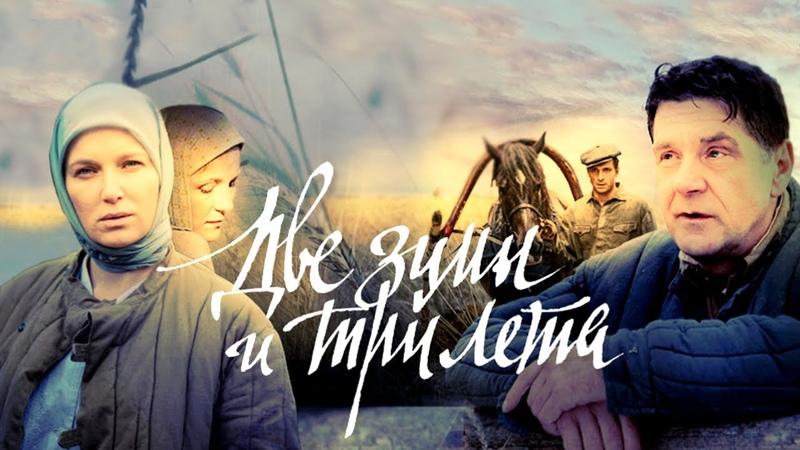 Две зимы и три лета 2 часть 2013 Драма экранизация @ Русские сериалы