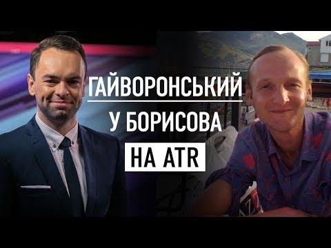 ЄВГЕН ГАЙВОРОНСЬКИЙ НА ATR