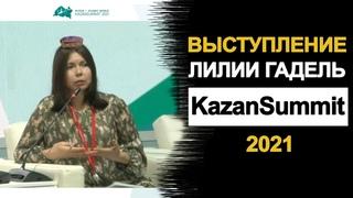 Выступление Лилии Гадель на KazanSummit 2021