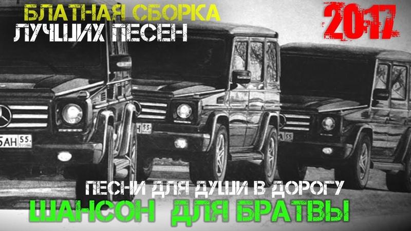 Бандитские песни 2018 Русский Шансон для Братвы