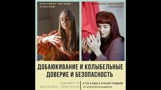 Добаюкивание и колыбельные | В.Аверкиева | И так и эдак о традиции | Галерея Сельдерея