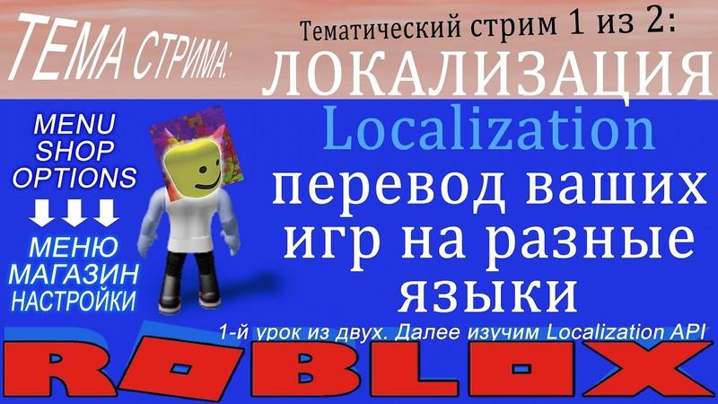 Roblox Studio Dev Локализация перевод ваших игр на другие языки 1я часть