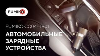 Лучшее автомобильное зарядное устройство и FM-трансмиттер FUMIKO CC04 и TR01. Тест и обзор.