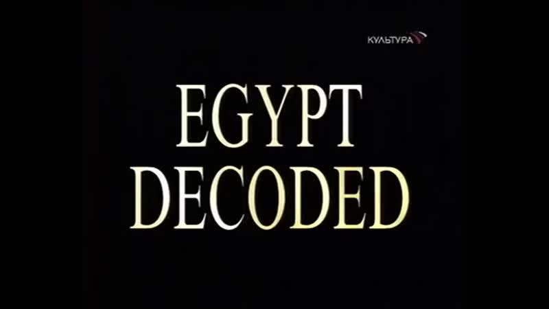 Расшифрованный Египет