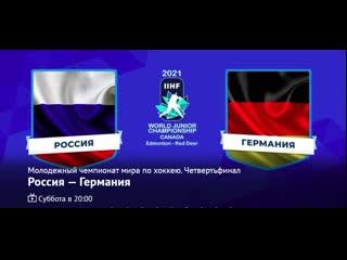 Четвертьфинал. Россия— Германия. Молодежный чемпионат мира 2021 похоккею