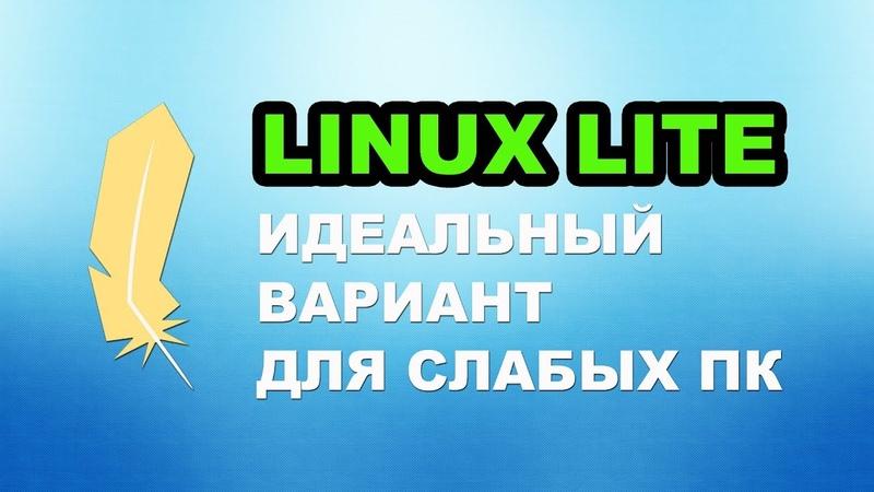 Linux Lite Обзор Установка Настройка Lite OS 4 8 Ubuntu 18 04 LTS Xfce