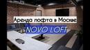 Аренда лофта в Москве Novo Loft на Новослободской Почему выгодно взять лофт Новослободский лофт