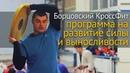 Борцовский КроссФит - программа на развитие выносливости и силы