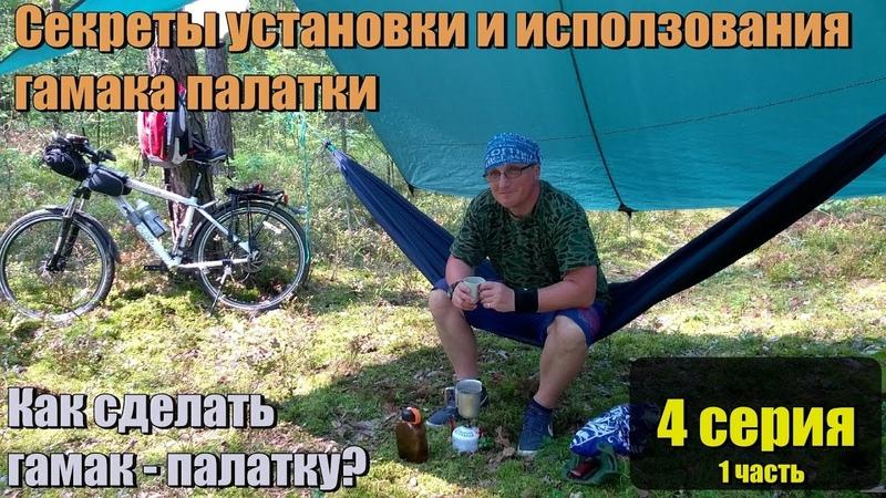 Секреты установки и использования гамака. Как сделать гамак - палатку? 4.1 часть