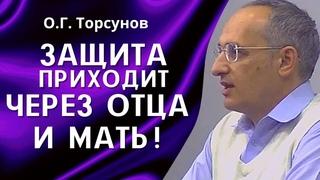 О.Г. Торсунов лекции. Антиродительская карма. Как Высшие Силы действуют через Отца и Мать?