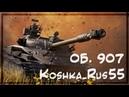 Объект 907 | Koshka_Rus55 | World of Tanks