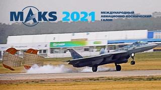 "Президентский показ: Супер короткая посадка Су-57 в грозу ⚡ на авиасалоне ""МАКС-2021""! Пресс тур."