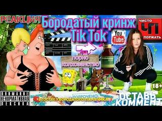 Бородатый кринж TikTok порно колхозанство