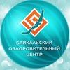 Байкальский Оздоровительный Центр
