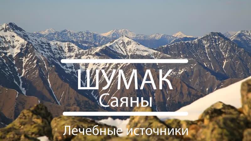 Турбаза Шумак отдых и лечение в Саянах