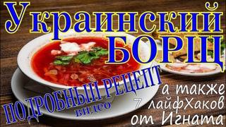 Украинский борщ. Смотри подробное видео как сварить борщ. 7 лайфхаков от Игната. Рецепт в описании