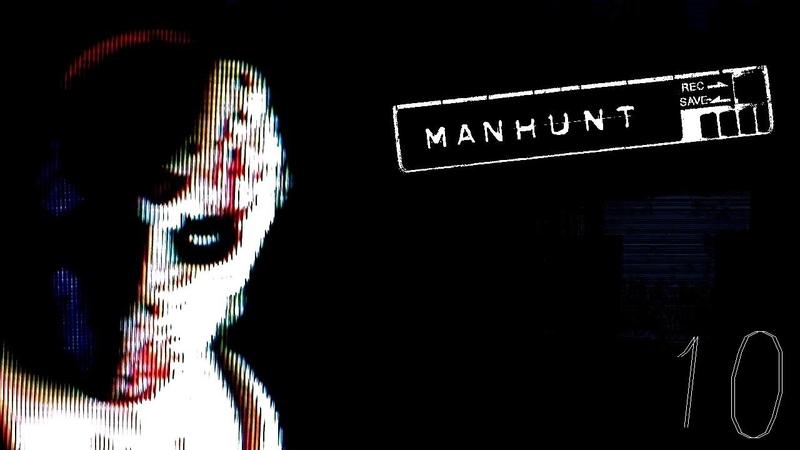 Manhunt Кладбищенская Смена
