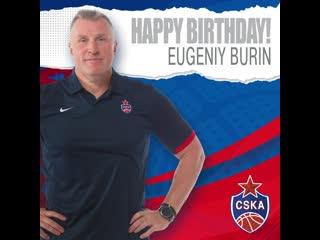 С днём рождения, Евгений Бурин!