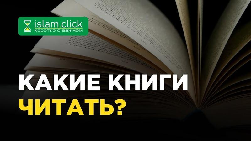 Какие книги читать Абу Яхья Крымский